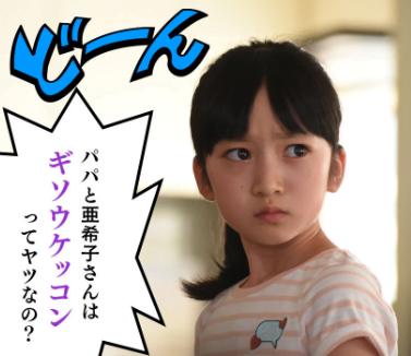 ぎぼむす4話ネタバレと感想 良一と亜希子のなれそめを暴露?!
