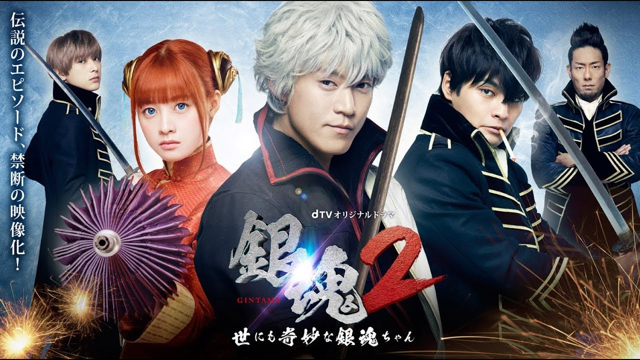 銀魂2の映画とドラマ動画を無料で!dvdレンタルや発売日に観れる!