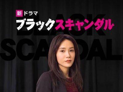 ブラックスキャンダル1話ネタバレと感想!袴田のブーメラン演技に爆笑!