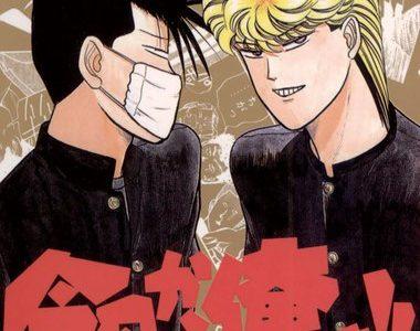 「今日から俺は」を漫画村以外の無料で読める方法を暴露!