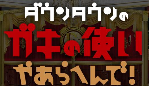【ガキの使い大晦日2019】見逃し動画を無料視聴する方法!