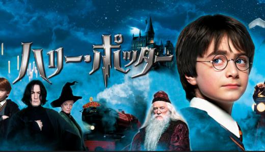 【映画】ハリーポッターの動画を無料視聴!新作映画に備えろ!