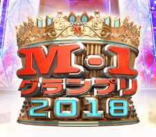 m1グランプリ2018の見逃し動画を無料で!結果予想も!