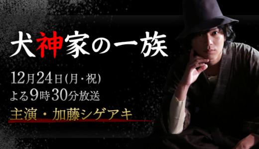 【犬神家の一族】キャストに加藤シゲアキ!犯人ネタバレ!
