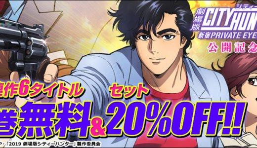 【シティーハンター】漫画村以外で漫画無料できる方法を暴露!