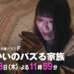 向かいのバズる家族3話の見逃し動画を無料視聴!