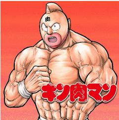 【漫画村以外】キン肉マンの最新刊をコスパが良い読み方をご案内!