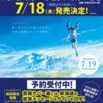 天気の子の小説文庫本を発売日にオトクに読む方法!
