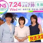 【fnsうたの夏まつり2019年】タイムテーブル、出演者まとめ!