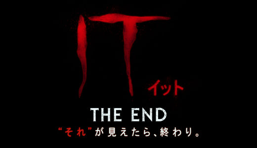 ITTHEEND(映画2019)ネタバレと感想!結末までのあらすじや見どころを暴露!