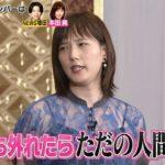 【画像】本田翼が太った!ゴチ出演時の姿がヤバい!