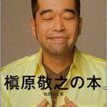 【画像】槇原敬之の薬指の結婚指輪は奥村秀一との?